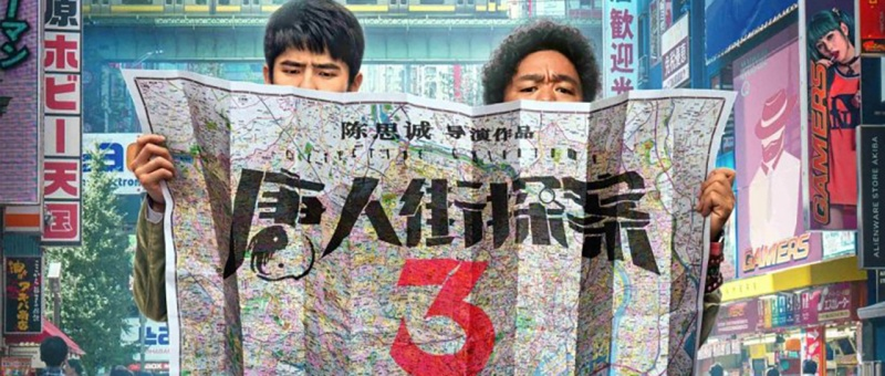 POS-Detective-Chinatown-3-B