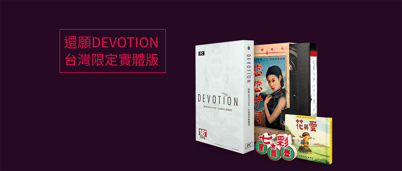 Devotion - Red Candle Games - Physical Edition - Taiwan