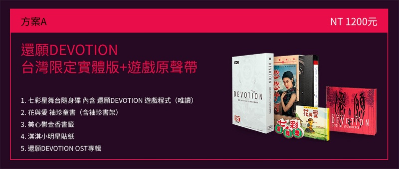 Devotion - Collector - Red Candle Games Shop